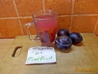 Рецепт Густой грушево-сливовый компот рецепт с фото