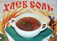 Рецепт Борщ с черносливом рецепт с фото